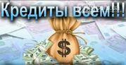 Деньги,  кредит,  перекредитация,  развитие бизнеса